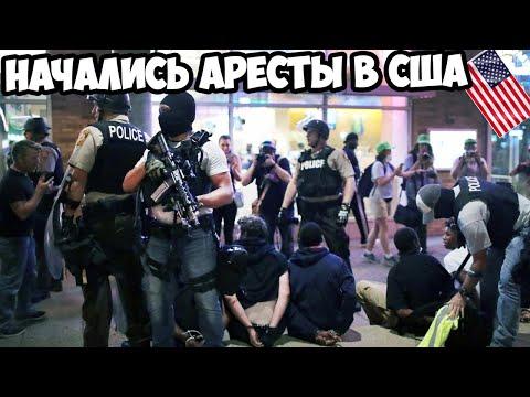 УЖАС что творится В США. Армия захватила город. Самые жесткие аресты и протесты в США. Митинг