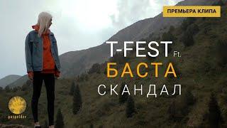 T-Fest — Скандал ft. Баста (Премьера клипа 2018)