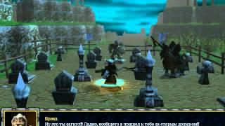 Warcraft 3:компания - Мицакулт: Тень - кино:Культ Квазанда(6)