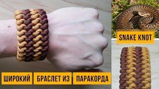 Широкий браслет из паракорда Змеиный Узел / Wide Paracord Bracelete Snake Knot(, 2016-10-30T15:48:39.000Z)