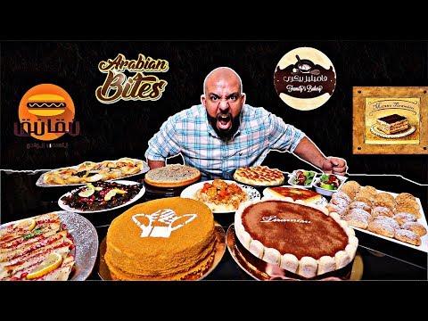 تحدي الاسر المنتجه  🍰👨🍳🥐 Families Bakery Food Challenge