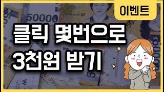 앱테크 오케이캐쉬백 이벤트 3천포인트 받기