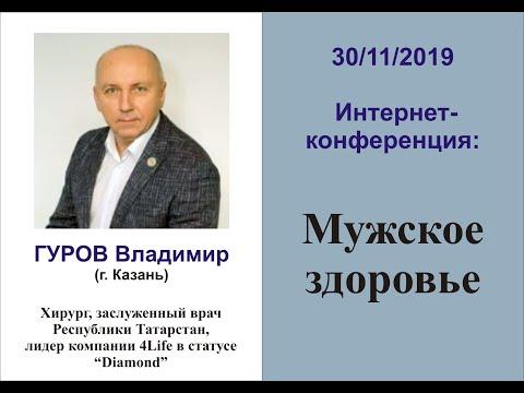 Мужское здоровье. Владимир Гуров. 30.11.2019