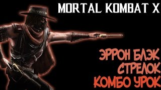 Mortal Kombat X - Эррон Блэк Стрелок Комбо Урок