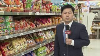 [KNN 뉴스] 신선식품이어 가공식품도 가격 인상