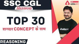 SSC CGL 2021   Reasoning   Top 30 शानदार concept के साथ
