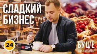 видео Как открыть пекарню?