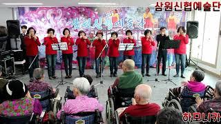 삼원신협예술단 2019.12.20 성주복지마을 하모니카