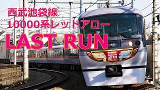 【2020さよなら池袋線レッドアロー】西武鉄道車両コレクッションvol.3 10000系