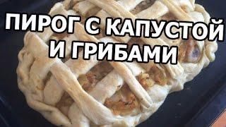 Быстрый пирог с капустой и грибами. Рецепт пирога от Ивана!(МОЙ САЙТ: http://ot-ivana.ru/ ☆ Рецепты шашлыков: ..., 2016-06-15T06:18:00.000Z)