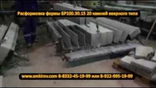Форма для дорожного бордюра веерного типа БР100 30 15 на 20 камней(, 2015-07-22T15:20:39.000Z)