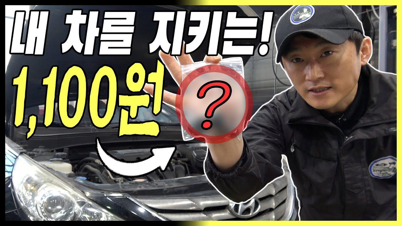 """""""1,100원"""" 짜리 부품의 중요성! 이거 누가 훔쳐갔냐?!지금 바로 확인해 보세요! 부식되는 순간 끝![자동차의모든것-Car & Man] Automobile maintenance"""