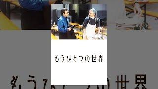 もうひとつの世界(字幕版) thumbnail