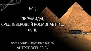 Пирамиды, средневековый космонавт и лень. Мифы об эволюции человека.(Вопросы, присланные зрителями в ответ на видео из серии