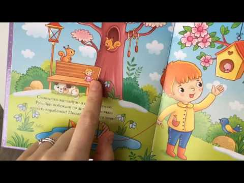 """Популярная игра """"Найди и покажи"""" для самых маленьких: прогулка в лесу"""