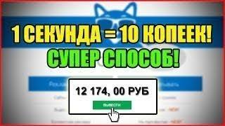 ЗАРАБОТОК В ИНТЕРНЕТЕ БЕЗ ВЛОЖЕНИЯ 20 КОПЕЕК ЗА МИНУТУ!!!