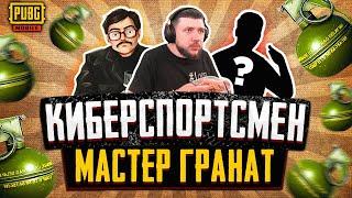 AnTOnY НАДРАЛИ ЗАДНИЦУ В PUBG MOBILE