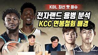 [KBL 루머&팩트 2부] 전자랜드 용병 분석, KCC 연봉철회 배경, '미친' 문성곤