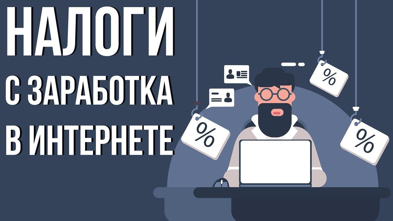 налоги заработок в интернете