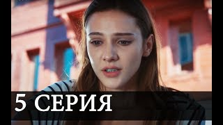 НЕ ОТПУСКАЙ МОЮ РУКУ 5 Серия новая АНОНС На русском языке Дата выхода