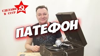 Сделано в СССР. Патефон. Музыка из 50-х.