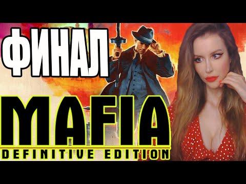 Видео: ФИНАЛ MAFIA: Definitive Edition | МАФИЯ 1 РЕМЕЙК | ПРОХОЖДЕНИЕ НА РУССКОМ ЯЗЫКЕ | КОНЦОВКА | СТРИМ