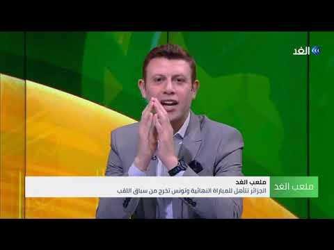 قناة الغد:الجزائر تتأهل لنهائي أمم أفريقيا وتونس تخسر من السنغال | ملعب الغد