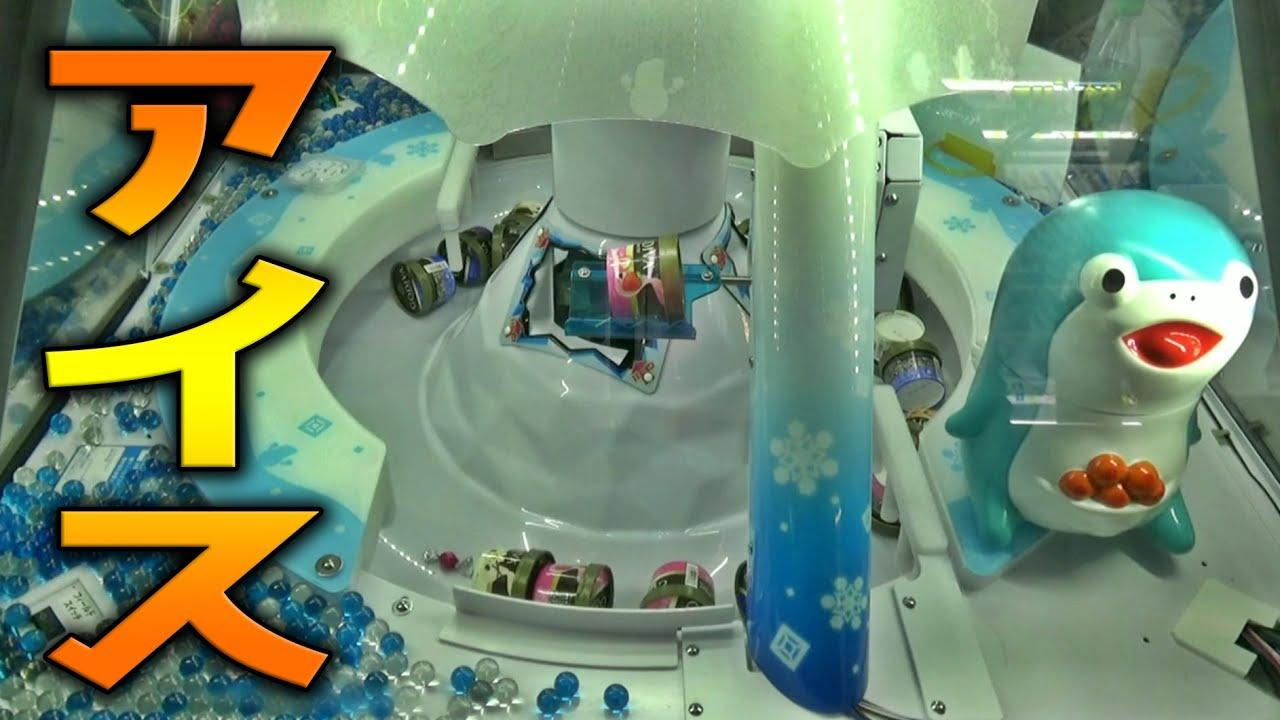 高級アイスや高級花火を取るクレーンゲーム動画を2動画分合体させてみた!!