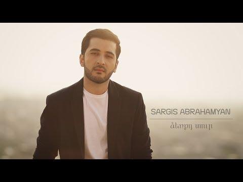 """Sargis Abrahamyan """"Dzerqd tur"""" // PREMIERE // Official Music Video #SargisAbrahamyan #DzerqdTur"""