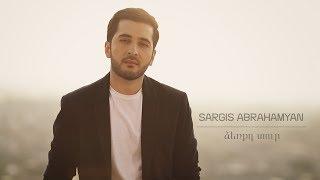 Смотреть клип Sargis Abrahamyan - Dzerqd Tur