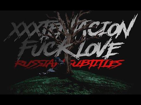 XXXTENTACION - FUCK LOVE ПЕРЕВОД/RUS SUB
