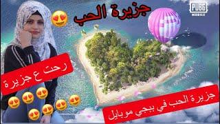 رحت على جزيرة الحب في ببجي موبايل 😍😍 تفجير رويل باس 15 لل 100 ✌️ ام سيف