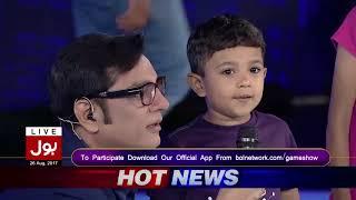 Game Show Aisay Chalay Ga 26th August 2017   BOL News
