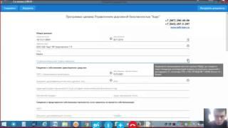 Видео-обучение по заполнению документов