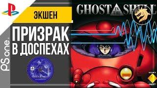 Ghost in the Shell / Призрак в доспехах | PlayStation 32-bit | Прохождение