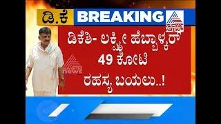 ಡಿಕೆಶಿ- ಲಕ್ಷ್ಮೀ ಹೆಬ್ಬಾಳ್ಕರ್ ನಡುವೆ 49 ಕೋಟಿ ರೂ. ರಹಸ್ಯ..! DK Shivakumar | Lakshmi Hebbalkar