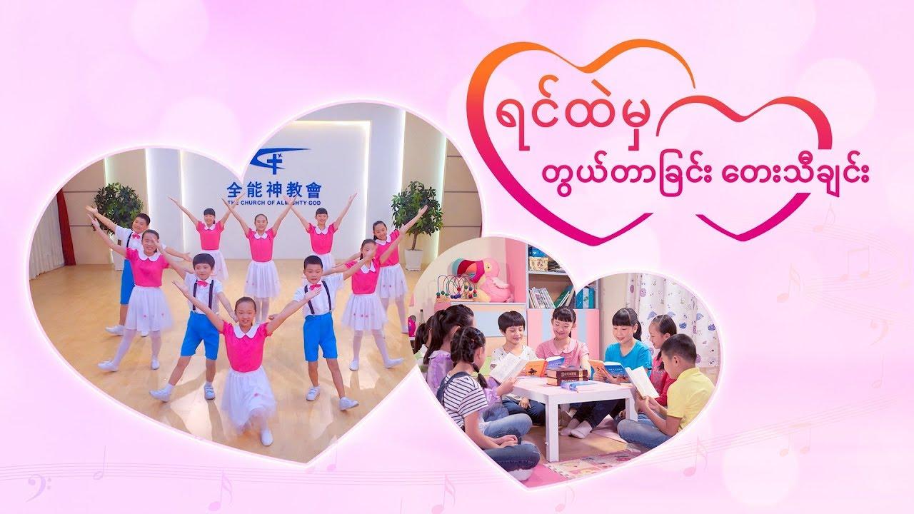 မြန်မာလိုချီးမွမ်ခြင်းဓမ္မသီချင်း ဘုရားသခင်ကိုထာဝရချစ်သွားမယ် ရင်ထဲမှ တွယ်တာခြင်း တေးသီချင်း