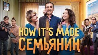 """""""Семьянин""""    HOW IT'S MADE  """