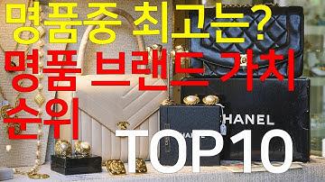 명품중 최고는? 명품 브랜드 가치 순위 TOP10 (2019.01)