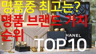명품중 최고는? 명품 브랜드 가치 순위 TOP10 (2…