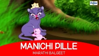 Best Animated Marathi Balgeet - Manichi Pille | Marathi Kids Songs