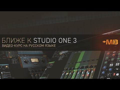 Studio one 3 видеоуроки