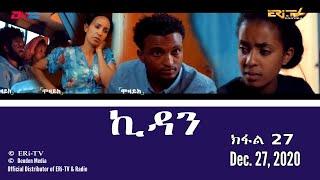 ኪዳን - ተኸታታሊት ፊልም  - ክፋል 27 - Kidan (Part 27), Eri-TV Drama Series, December 27, 2020