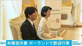 秋篠宮ご夫妻 ポーランド訪問 歓迎行事であいさつ(19/06/29)