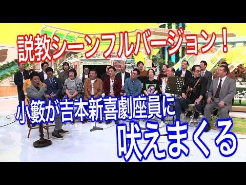 【説教シーンフルバージョン第3弾】11月13日放送「よしもと新喜劇NEXT~小籔千豊には怒られたくない~」小籔が根こそぎ座員を説教するオープニングシーンをフルバージョンで配信!