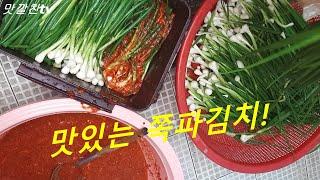 eng)대용량 쪽파김치 담궈버리기! 한국인의 밥상 36…