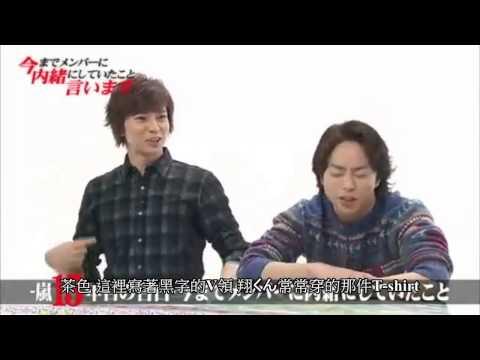 嵐 15年目告白 ペアルック事件(中文字幕)