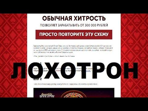 Как Ольга Верищагина сдала схему заработка на онлайн казино! Лохотрон, Обман и Развод! Честный отзыв