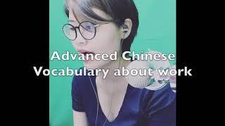Lesson1_Work_Advanced Mandarin Chinese vocabulary