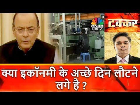 Kya Economy Ke 'Acche Din' Lautne Lagey Hai? | India's GDP Growth Leaps 6.3% | Takkar | CNBC Awaaz